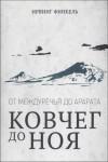 Ирвинг Финкель - Ковчег до Ноя - от Междуречья до Арарата