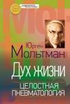 Юрген Мольтман Юрген - Дух жизни - Целостная пневматология