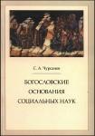Сергей Чурсанов - Богословские основания социальных наук