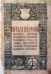 Біблія Скарыны