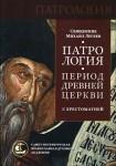 Легеев - Патрология - Период Древней Церкви