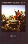 Новый Завет и народ Божий - Николас Томас Райт