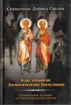 Сысоев -  Курс лекций по Догматическому Богословию