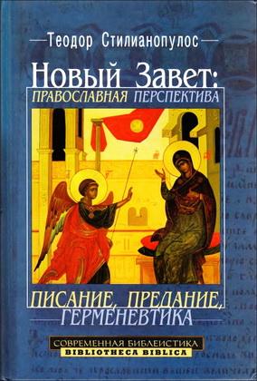 Стилианопулос - Новый Завет - Православная перспектива