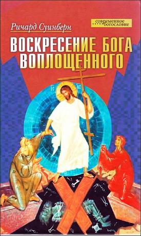 Суинберн - Воскресение Бога Воплощенного