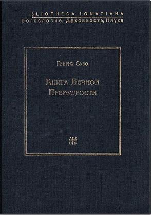 Генрих Сузо - Книга Вечной Премудрости