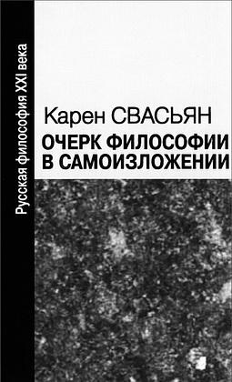 Карен Свасьян - Очерк философии в самоизложении