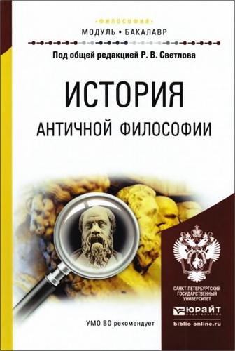 История античной философии - учебное пособие для академического бакалавриата