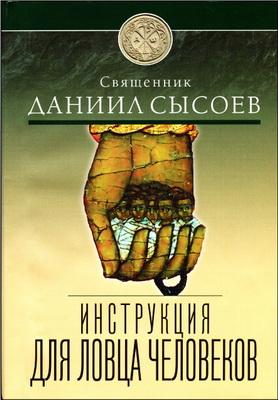 Священник Даниил Сысоев – Инструкция для ловца человеков – Понятия миссии и миссионерства