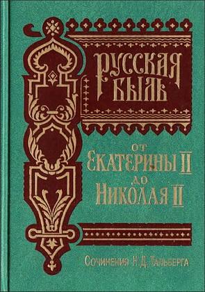 Николай Тальберг - 3 - Русская быль - Очерки истории Императорской России