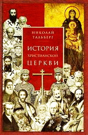 Тальберг Николай - История Церкви