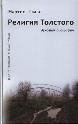 Мартин Тамке - Религия Толстого - Духовная биография