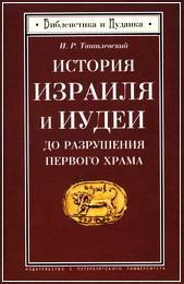 История Израиля и Иудеи - Тантлевский И. Р.