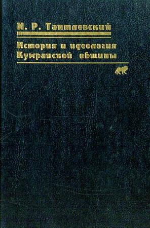 Игорь Тантлевский - История и идеология Кумранской общины