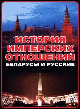 История имперских отношений - Беларусы и русские - 1772–1991 гг - Анатолий Тарас
