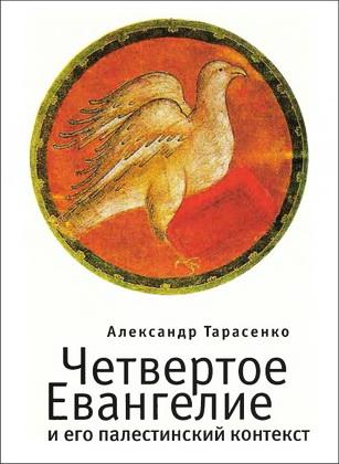 Четвертое Евангелие и его палестинский контекст - Тарасенко А