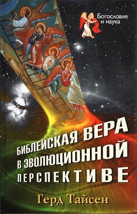 Библейская вера в эволюционной перспективе - Герд Тайсен