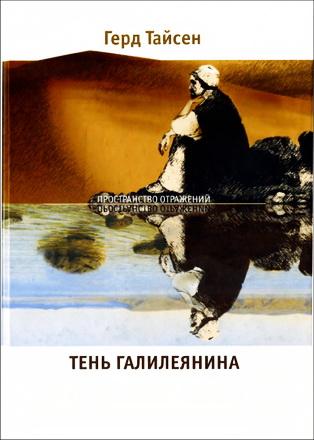 Тень Галилеянина - Герд Тайсен