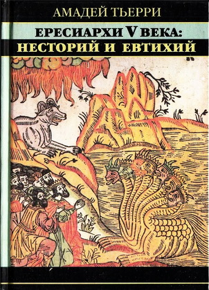 Тьерри - Ересиархи 5 века