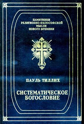 ПаульТиллих - Систематическое богословие
