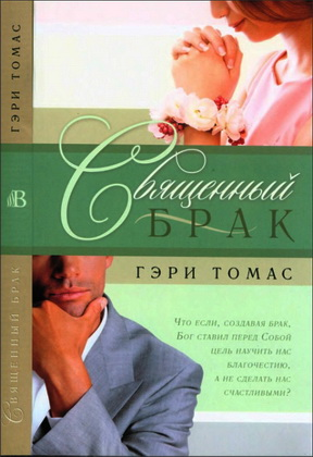 Томас Гэри - Священный брак