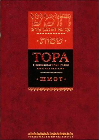 Тора с комментариями рабби Аврагама Ибн-Эзры - В 5 томах - Том 2 - Шмот