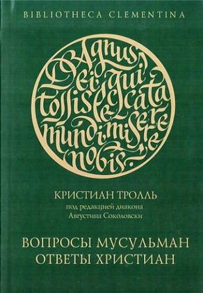 Кристиан Тролль - Вопросы мусульман - ответы христиан