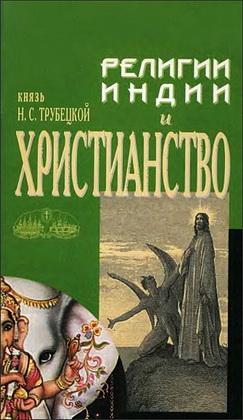 Князь Н.С. Трубецкой – Религии Индии и Христианство