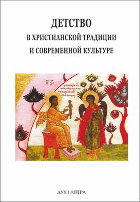 Детство в христианской традиции и современной культуре - Успенские чтения