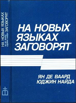 Ян де Ваард, Юджин А. Найда - На новых языках заговорят