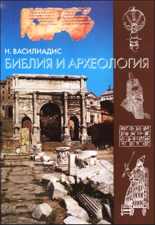 Николай Василиадис - Библия и археология