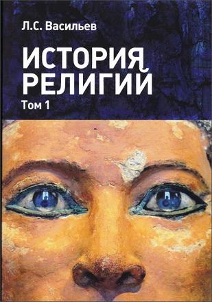 Леонид Сергеевич Васильев - История религий: в 2-х томах