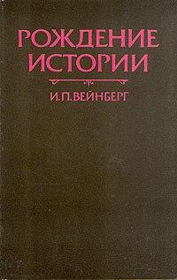Вейнберг И.П. - Рождение истории