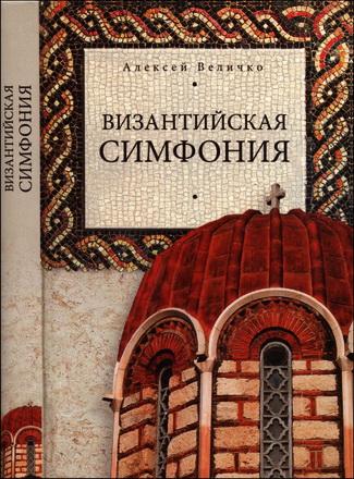 Величко - Византийская симфония