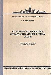 Верещагин М. В.
