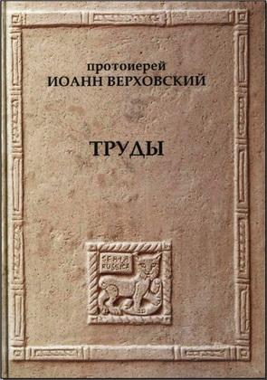 Протоиерей Иоанн Верховский - Труды - Единоверие