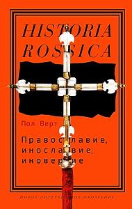 Православие - инославие - иноверие - Пол Верт