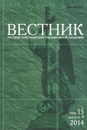 Вестник Русской христианской гуманитарной академии – 2014 - 2015