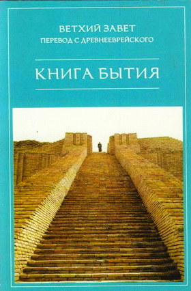 Ветхий Завет - перевод с древнееврейского - 13 книг