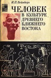 Человек в культуре древнего Ближнего Востока - Вейнберг Й.