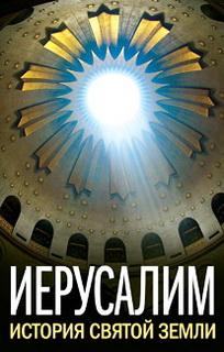 Иерусалим - История Святой Земли