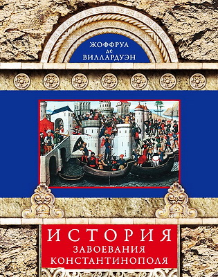 Виллардуэн - История завоевания Константинополя