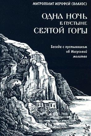 Иерофей - Влахос - Одна ночь в пустыне Святой горы