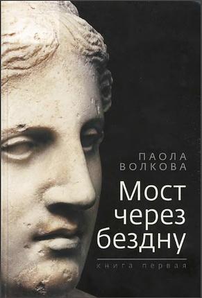 Паола Волкова - Мост через бездну-1