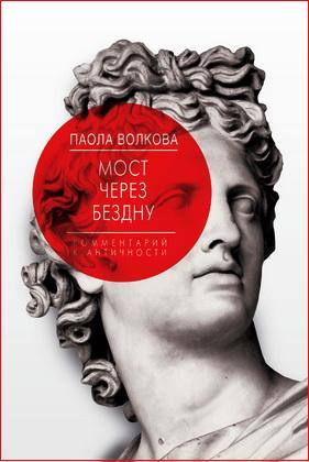 Паола Волкова - Мост через бездну - 1 - Комментарий к античности