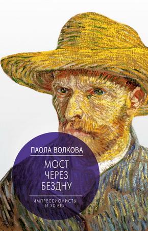 Волкова - Мост через бездну - 5 - Импрессионисты и XX век