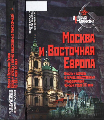 Волокитина - Москва и Восточная Европа
