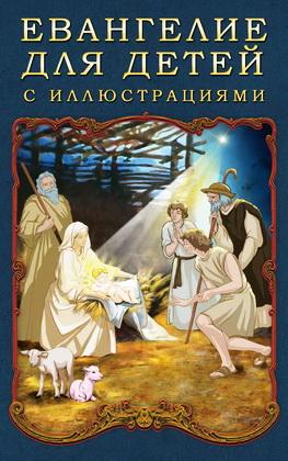 Воздвиженский - Евангелие для детей с иллюстрациями