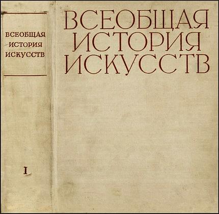 Всеобщая история искусств - Том 1 - Искусство древнего мира