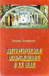 Литургическое возрождение в ХХ веке - Вукашинович В.